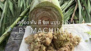 Download เครื่องสับหญ้า เครื่องทรีอินวันหั่นหยวกกล้วยบดข้าวโพดและพืชอาหารสัตว์โทร:0990535420,Line:tapo2499 Video