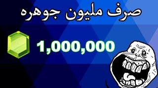 Download تحدي يخليك تصرف مليون جوهره / كلاش اوف كلانس - clash of clans Video