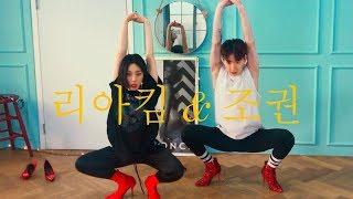 Download Lia Kim Choreography / Lemon - N.E.R.D Feat. Rihanna / 리아킴X조권 Video