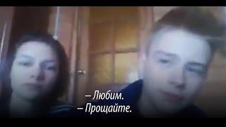 Download Последние кадры Кати и Дениса. Псковская трагедия Video