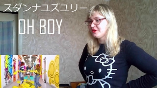 Download スダンナユズユリー - OH BOY  MV Reaction  Video
