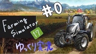 Download 【Farming Simulator 17】元農場主の娘の開拓日記【ゆっくり実況】#Part00 Video