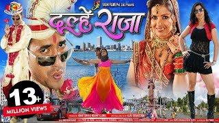 Download दूल्हे राजा Dulhe Raja | Dinesh lal yadav 'Nirahua', Madhu Sharma | HD Full Bhojpuri Movie Video