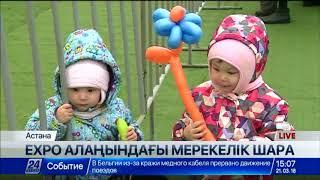 Download EXPO алаңында Наурыз мерекесі тойланып жатыр Video