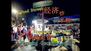 Download Malaysia Penang Street Food Economic Bee hoon 槟城美食街经济米粉 Video