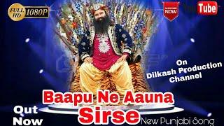 Download Baapu Ne Aauna Sirse ! दुनिया का सबसे धमाकेदार भजन जो आपको दीवाना बना देगा।। Video