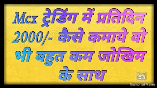 Download mcx free tips get 2000/- daily in crude MINI LOT mcx trading with very low risk Video