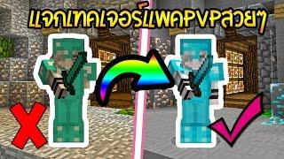 Download แจกฟรีเทคเจอร์แพค PVP!! โครตสวย!! (Minecraft PvP Texture Pack) Video