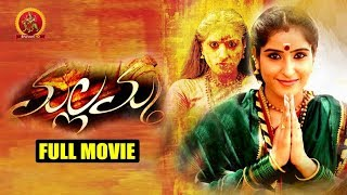 Download Mallamma Full Movie | 2019 Telugu Full Movies | Sony | Thagubothu Ramesh | Bhavani HD Movies Video