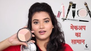 Download Best Makeup Products in India 2017 (Hindi) Video