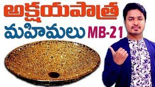 Download Mahabharatam - 21 | Akshaya Patra | Vikram Aditya Latest Videos | Mahabharatam Unknown Facts Video