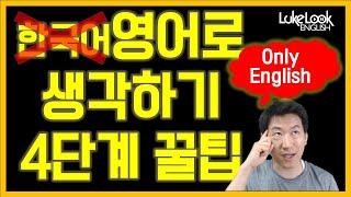 Download ★영어로 생각하기 4단계 – 무조건된다! (2018) Video