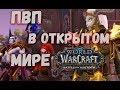 Download World PVP вернется в игру ? Изменения Мирового пвп в world warcraft battle of azeroth Video