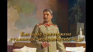 Download Как было уничтожено сталинское экономическое чудо Video