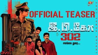 Download E.P.CO 302 - Official Teaser | Kasthuri | Salangai Durai | Sengodan Duraisamy Video