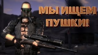 Download Мы ищем пушки! Fallout: New Vegas Lonesome Road Video