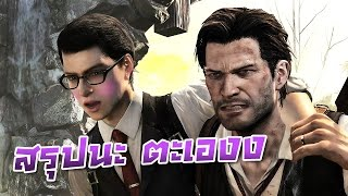Download สรุปเรื่องราว The Evil Within [SPOILERS] Video