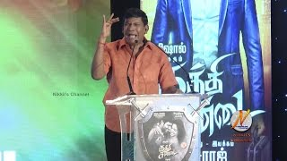 Download Actor Vadivelu Speech at Kathi Sandai Trailer Launch Video
