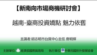 Download 越南 臺商投資嬌點 魅力依舊 Video