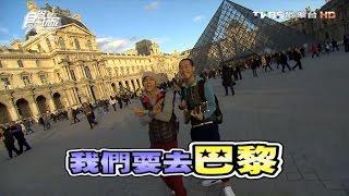 Download 食尚玩家【巴黎】打卡啦!朝聖奧賽美術館~第二彈 20121120【浩角翔起】 Video
