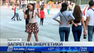 Download В Кыргызстане запретили продавать несовершеннолетним энергетики Video