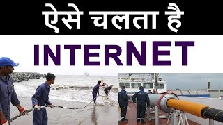 Download How INTERNET Works via Cables in Hindi | Who Owns The Internet ? | Submarine Cables Map in INDIA Video