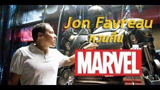 Download ตีลังกาคุยหนัง - Jon Favreau หวนคืน MARVEL Video