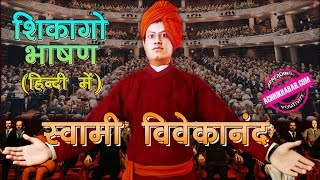 Download Swami Vivekananda Chicago Speech in Hindi स्वामी विवेकानंद शिकागो भाषण Video