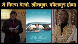 Download 2019 Oscar की सबसे मनोरंजक फिल्म Green book में क्या खास है? । Mahershala Ali Video
