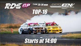 Download Трансляция 2 этап RDS-GP Рязань Atron. TOP-16, финал Video