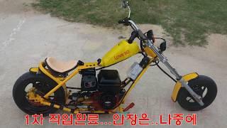 Download [허접5탄] 고물 모아서 마실용 허접 미니차퍼 만들기(homemade mini chopper bike) Video