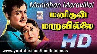 Download Manithan Maaravillai Movie | ஜெமினி சாவித்திரி நடித்த காலத்தை மாற்றினான் போன்ற பாடல் நிறைந்த படம் Video