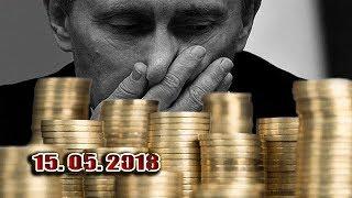 Download путин, где моя доля?! /В.Мальцев/ - ПЛОХИЕ НОВОСТИ 15.05.2018 Video