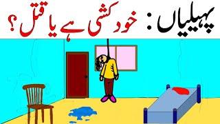 Riddles in Urdu | 8 Paheliyan Free Download Video MP4 3GP M4A