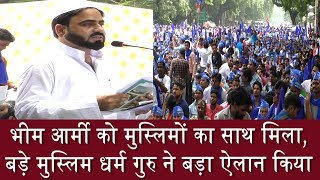 Download भीम आर्मी को मुस्लिमों का साथ मिला,बड़े मुस्लिम धर्म गुरु ने बड़ा ऐलान किया/Muslims with Bhim army Video