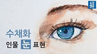 Download 인물 수채화, '눈' 잘그리고 사람답게 그려보자! How to paint an eye in watercolor Video