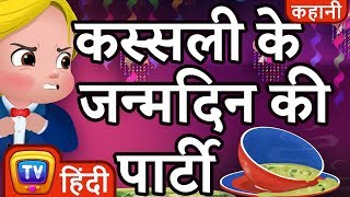 Download कस्सली के जन्मदिन की पार्टी (Cussly's Birthday Party) - Hindi Kahaniya - ChuChu TV Moral Stories Video