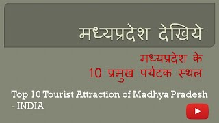 Download Top 10 Places to visit in Madhya Pradesh in hindi Video
