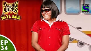 Download Comedy Circus Ka Naya Daur - Ep 34 - Kapil Sharma As Air Hostess Video