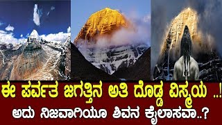 Download ಅದು ಶಿವನ ಕೈಲಾಸವೇ..? ಇದು ಪರ್ವತ ವಿಸ್ಮಯ..! Mount Kailash..! Video