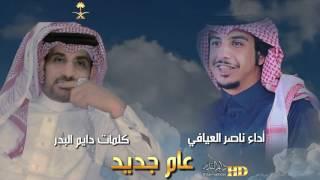 Download شيلة عام جديد كلمات دايم البدر أداء ناصر العيافي 2016 Video