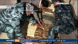 Download Масштабну партію наркотиків, які везли до Одеси, перехопили в Азербайджані Video