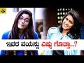 Download Kirik Party Actress Rashmika Mandanna & Samyuktha Hegde Age Revealed - ಇವರ ವಯಸ್ಸು ಎಷ್ಟು ಗೊತ್ತಾ...? Video
