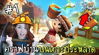 Download คราฟบ้านบนเกาะประหลาด | Miniworld [zbing z.] Video