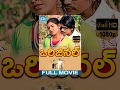 Download Original Telugu Full Movie | Varun, Bhavani, Gundu Hanumantha Rao | Vikas Vadiraj | Koti Video