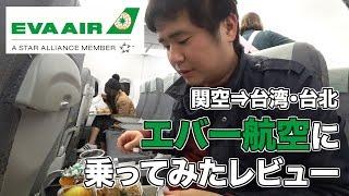 Download エバー航空(関空⇒台湾・台北)に乗ったレビュー。格付け5つ星のエアライン! Video