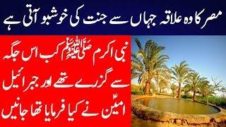 Download Misar Ka Woh Elaqa Jahan Say Janat Ki Khushbu Ati Hay Video