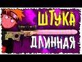 Download ДЛИННАЯ ШТУКА В КС ГО - CS:GO МОНТАЖ Video