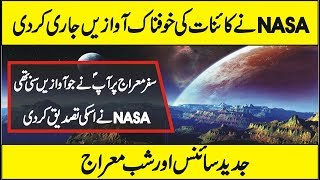 Download Nasa Confirmed That our Universe is Not Silent In Urdu Hindi | Miracle of Hazrat Muhammad P B U H Video