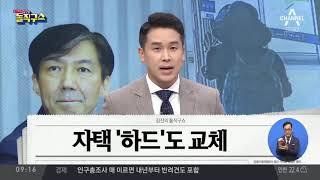 Download [2019.9.12] 김진의 돌직구쇼 308회 Video